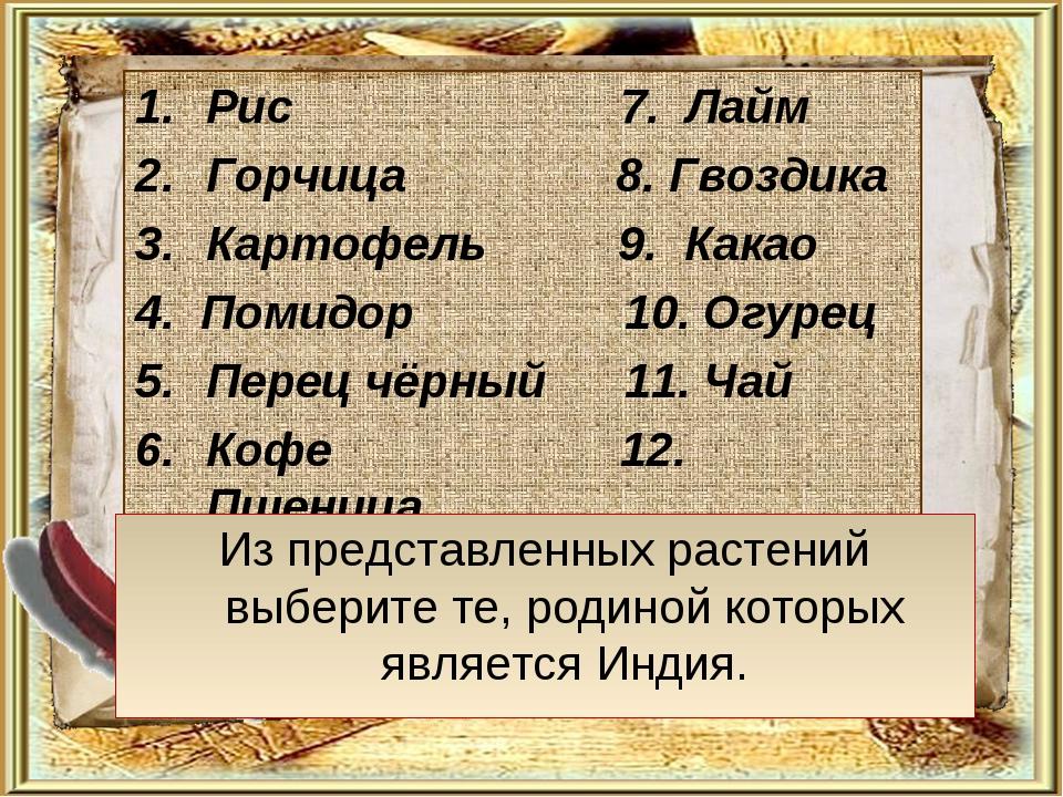 Рис 7. Лайм Горчица 8. Гвоздика Картофель 9. Какао 4. Помидор 10. Огурец Пере...