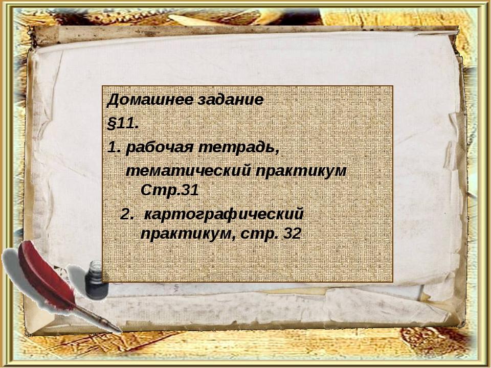 Домашнее задание §11. 1. рабочая тетрадь, тематический практикум Стр.31 2. ка...
