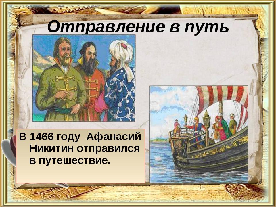 Отправление в путь В 1466 году Афанасий Никитин отправился в путешествие.