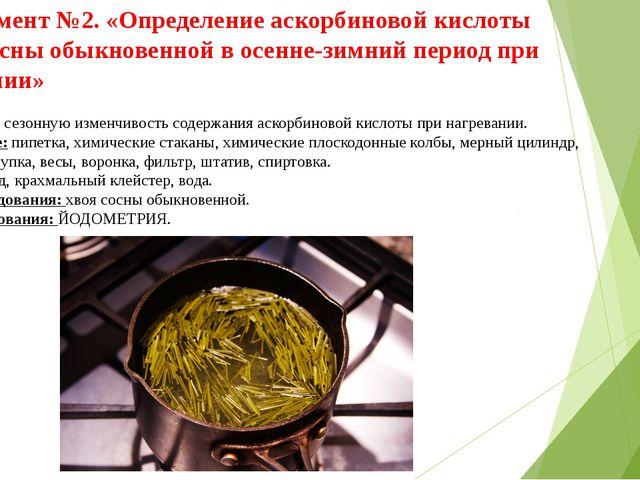 Эксперимент №2. «Определение аскорбиновой кислоты в хвое сосны обыкновенной в...