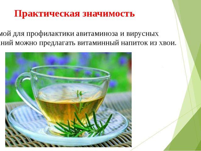Практическая значимость Зимой для профилактики авитаминоза и вирусных заболев...