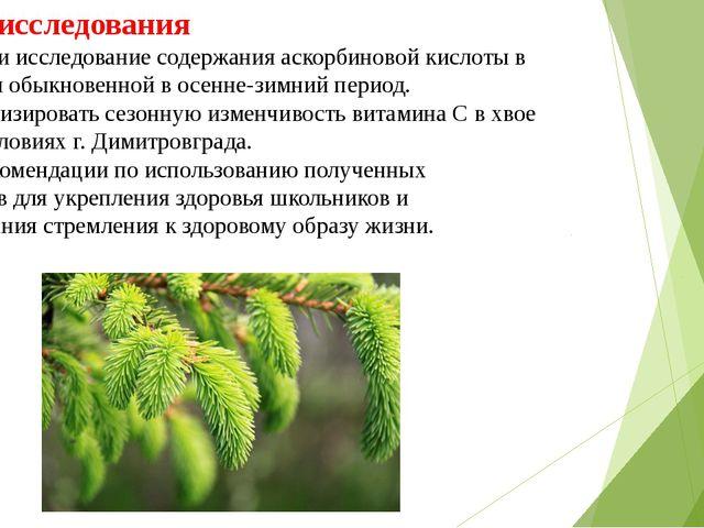 Задачи исследования 1. Провести исследование содержания аскорбиновой кислоты...