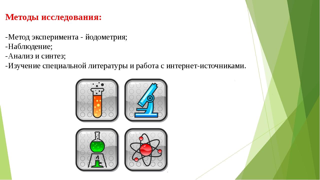 Методы исследования: -Метод эксперимента - йодометрия; -Наблюдение; -Анализ и...