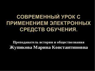 Преподаватель истории и обществознания Жупикова Марина Константиновна