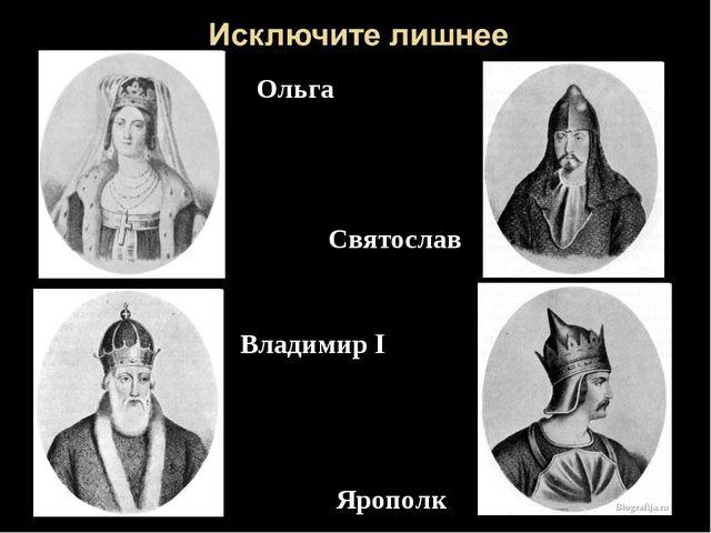 Ольга Святослав Владимир I Ярополк