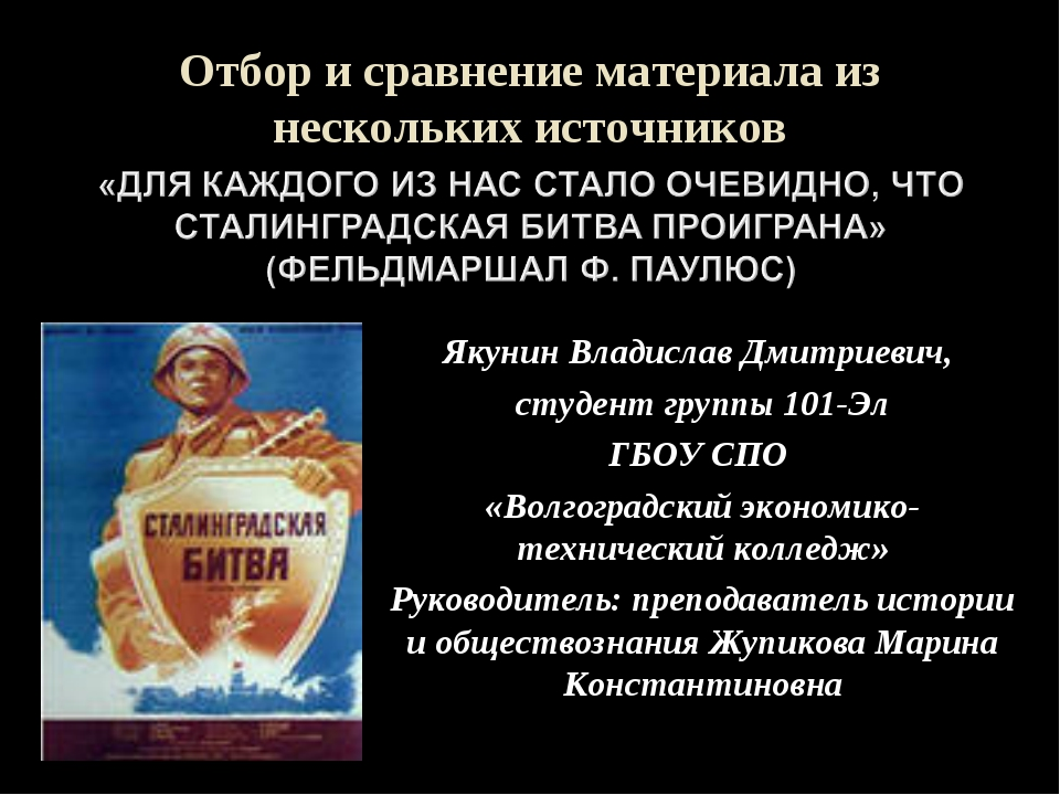 Якунин Владислав Дмитриевич, студент группы 101-Эл ГБОУ СПО «Волгоградский эк...