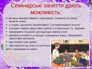 Семінарські заняття дають можливість: активно використовувати інформацію, отр