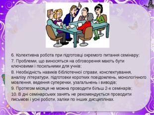 6. Колективна робота при підготовці окремого питання семінару; 7. Проблеми, щ