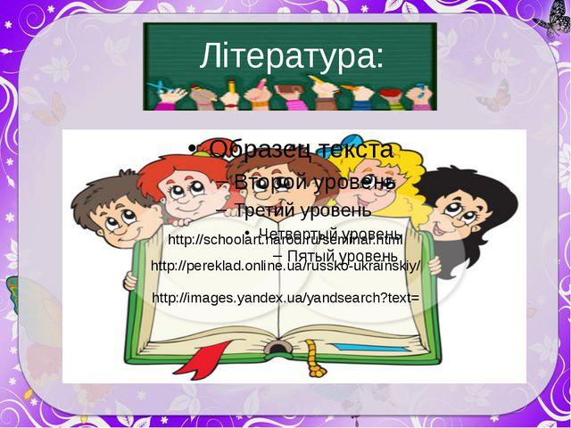 Література: http://schoolart.narod.ru/seminar.html http://pereklad.online.ua/...