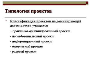 Типология проектов Классификация проектов по доминирующей деятельности учащи