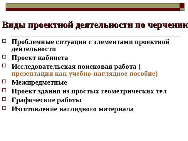 Проблемные ситуации с элементами проектной деятельности Проект кабинета Иссл...