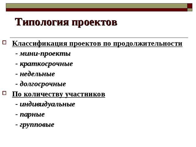 Типология проектов Классификация проектов по продолжительности - мини-проект...