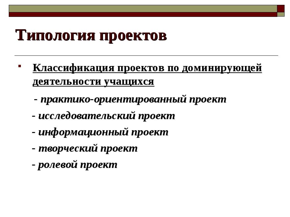 Типология проектов Классификация проектов по доминирующей деятельности учащи...