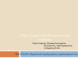 Тема. Кредитование домашних хозяйств ГБОУ СПО ВО «Муромский промышленно-гума