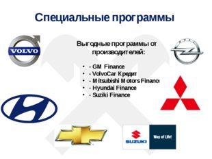 Выгодные программы от производителей: - GM Finance - VolvoCar Кредит - Mitsub