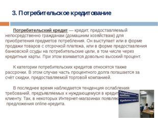 3. Потребительское кредитование Потребительский кредит— кредит, предоставля