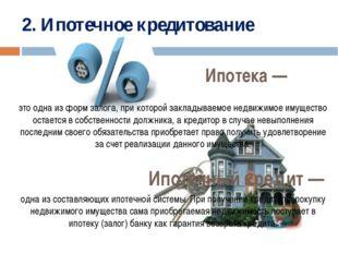 Ипотека — это одна из форм залога, при которой закладываемое недвижимое имуще