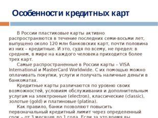 Особенности кредитных карт В России пластиковые карты активно распространяют