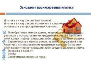 Основания возникновения ипотеки Ипотека в силу закона (легальная) Ипотека в с