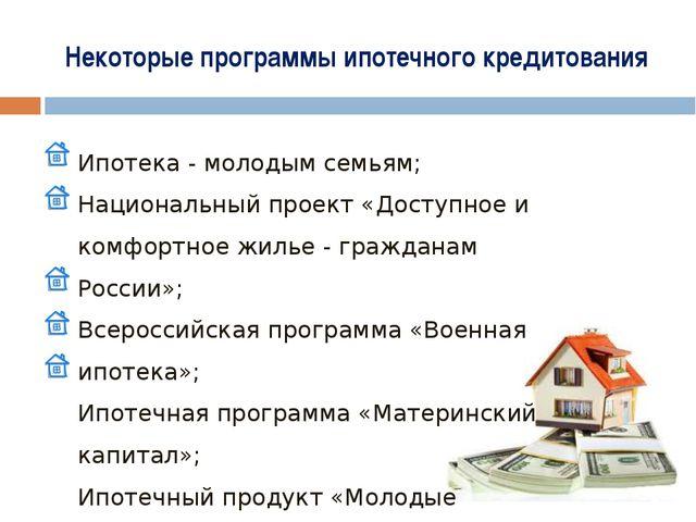 Некоторые программы ипотечного кредитования Ипотека - молодым семьям; Национа...