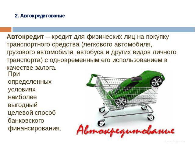 2. Автокредитование Автокредит – кредит для физических лиц на покупку трансп...