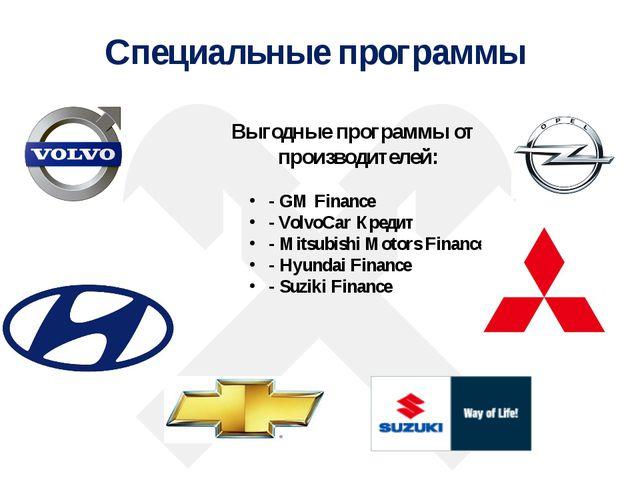 Выгодные программы от производителей: - GM Finance - VolvoCar Кредит - Mitsub...