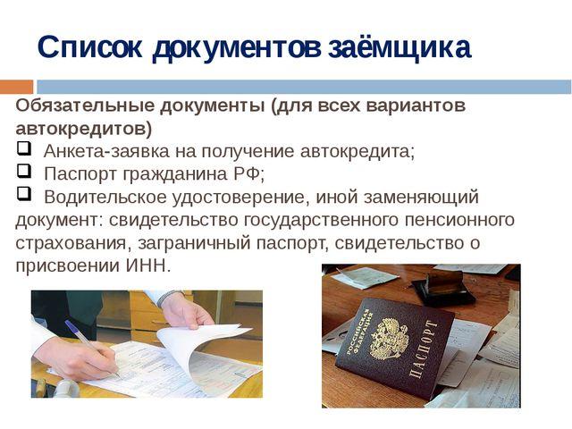 Список документов заёмщика Обязательные документы (для всех вариантов автокре...