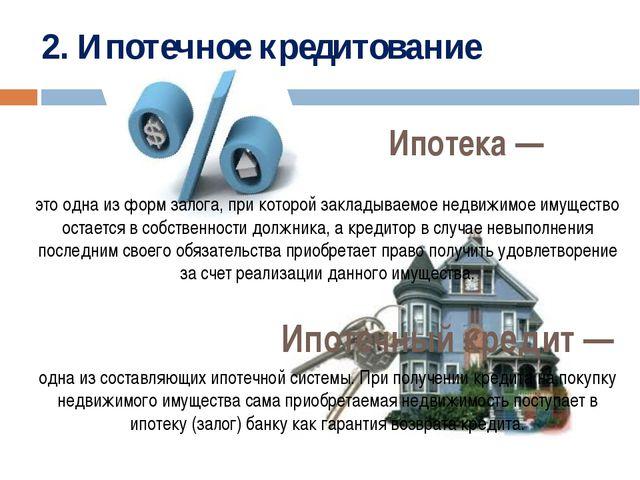 Ипотека — это одна из форм залога, при которой закладываемое недвижимое имуще...