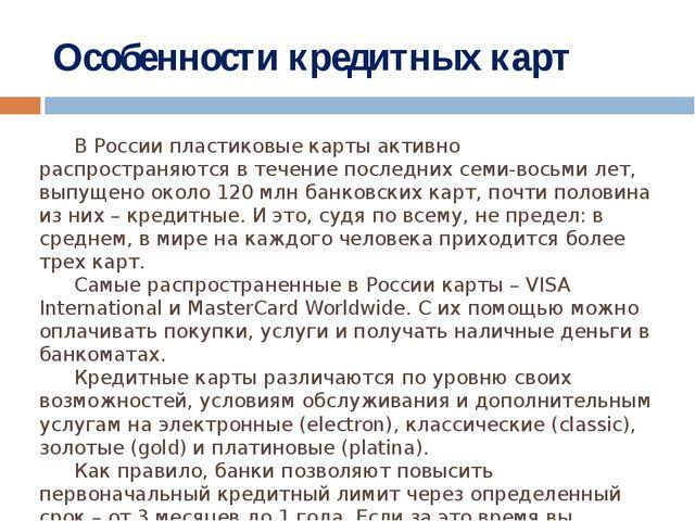 Особенности кредитных карт В России пластиковые карты активно распространяют...