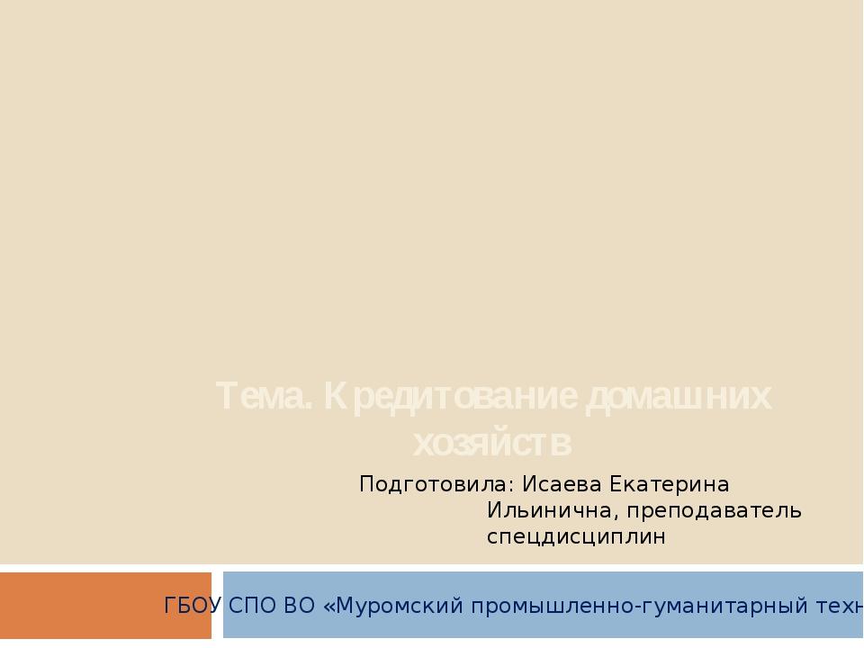 Тема. Кредитование домашних хозяйств ГБОУ СПО ВО «Муромский промышленно-гума...