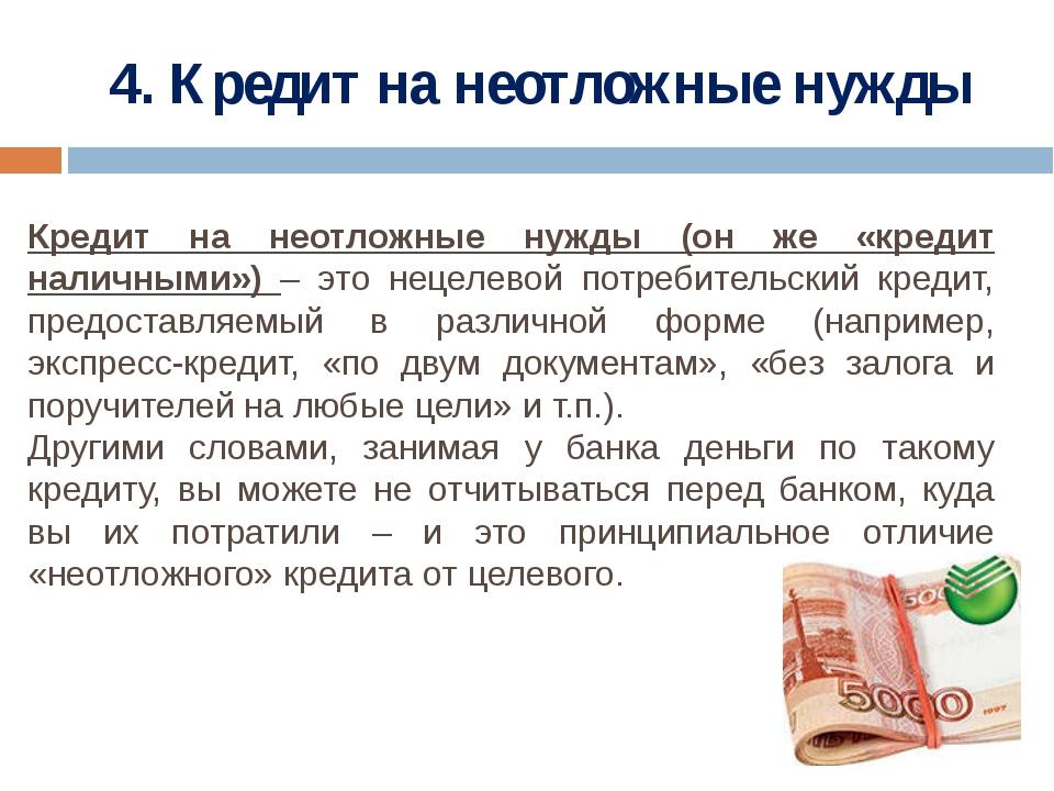 4. Кредит на неотложные нужды Кредит на неотложные нужды (он же «кредит налич...