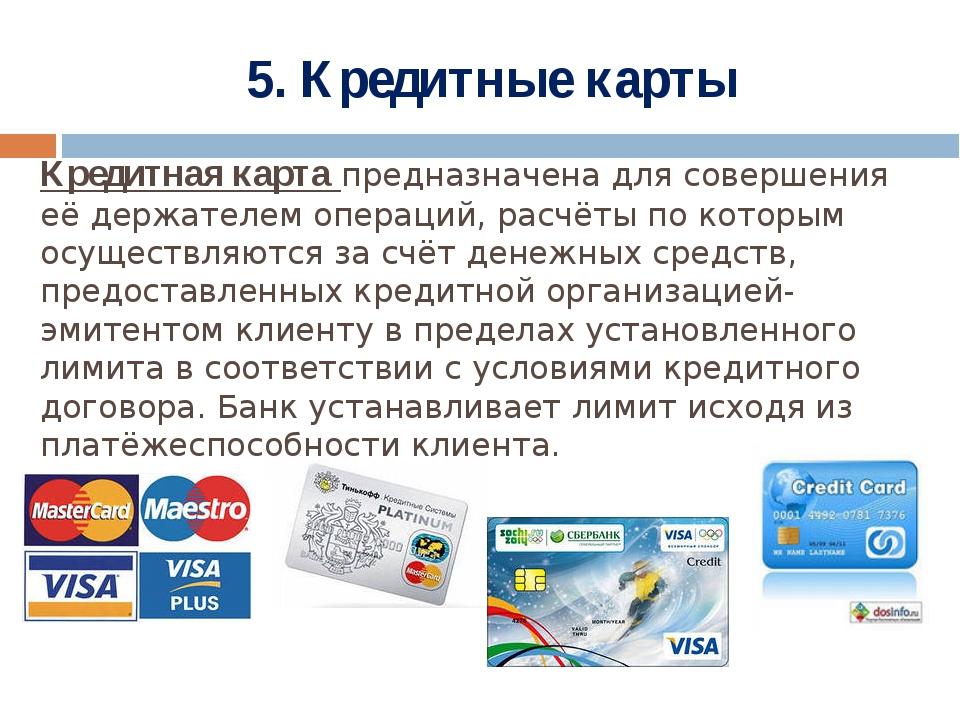 5. Кредитные карты Кредитная карта предназначена для совершения её держателем...