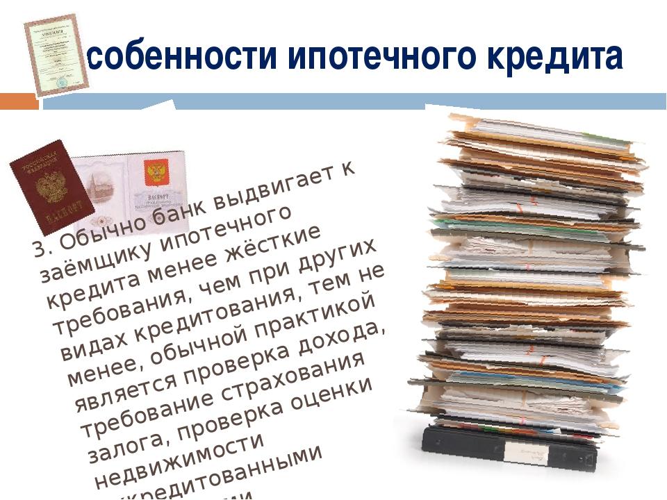 Особенности ипотечного кредита 3. Обычно банк выдвигает к заёмщику ипотечного...