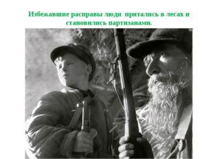 Избежавшие расправы люди прятались в лесах и становились партизанами.
