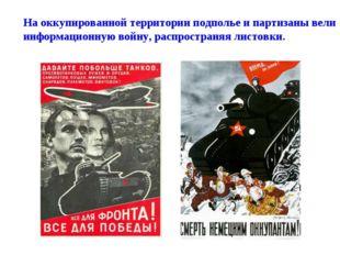 На оккупированной территории подполье и партизаны вели информационную войну,