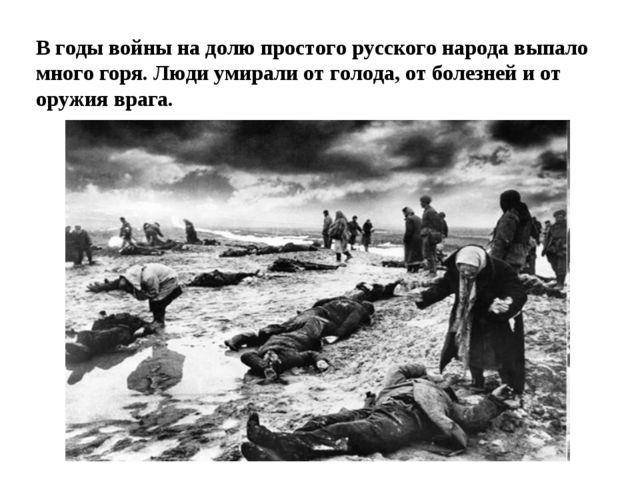 В годы войны на долю простого русского народа выпало много горя. Люди умирали...