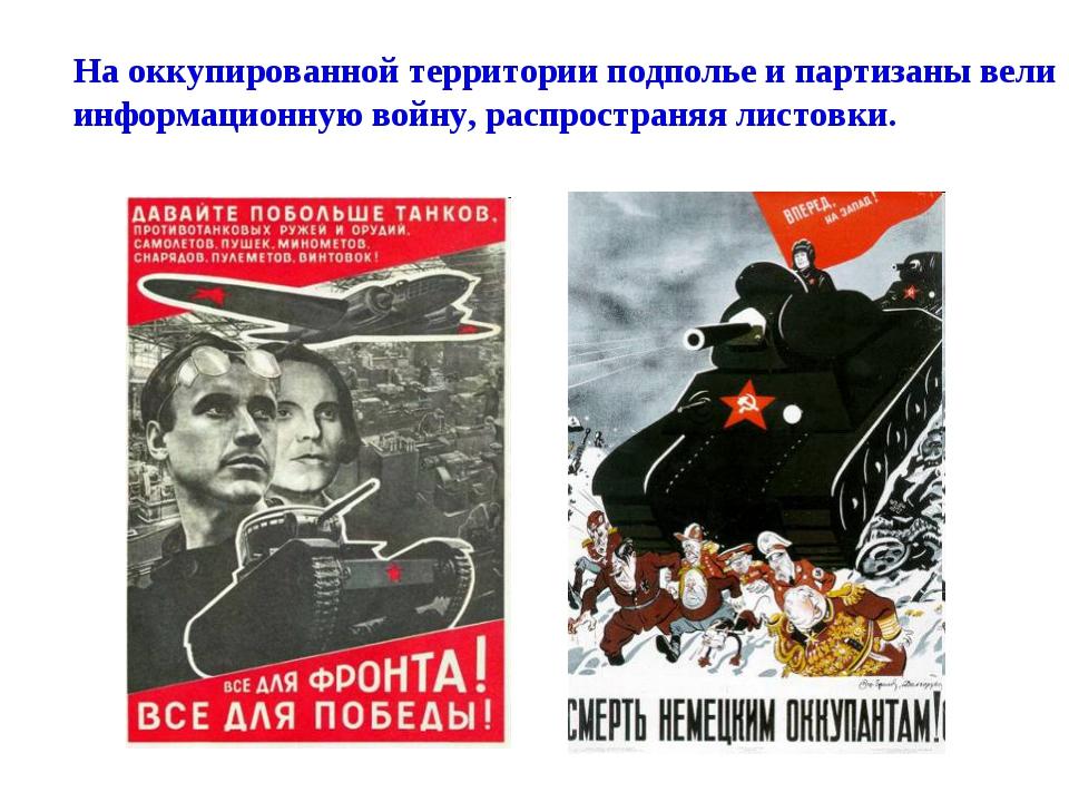 На оккупированной территории подполье и партизаны вели информационную войну,...