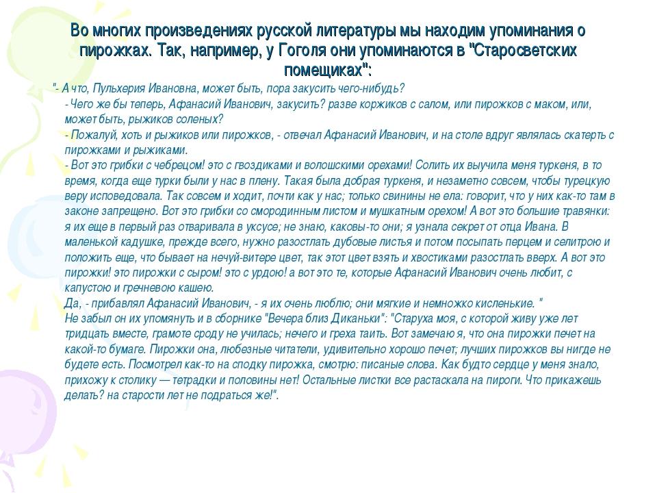 Во многих произведениях русской литературы мы находим упоминания о пирожках....