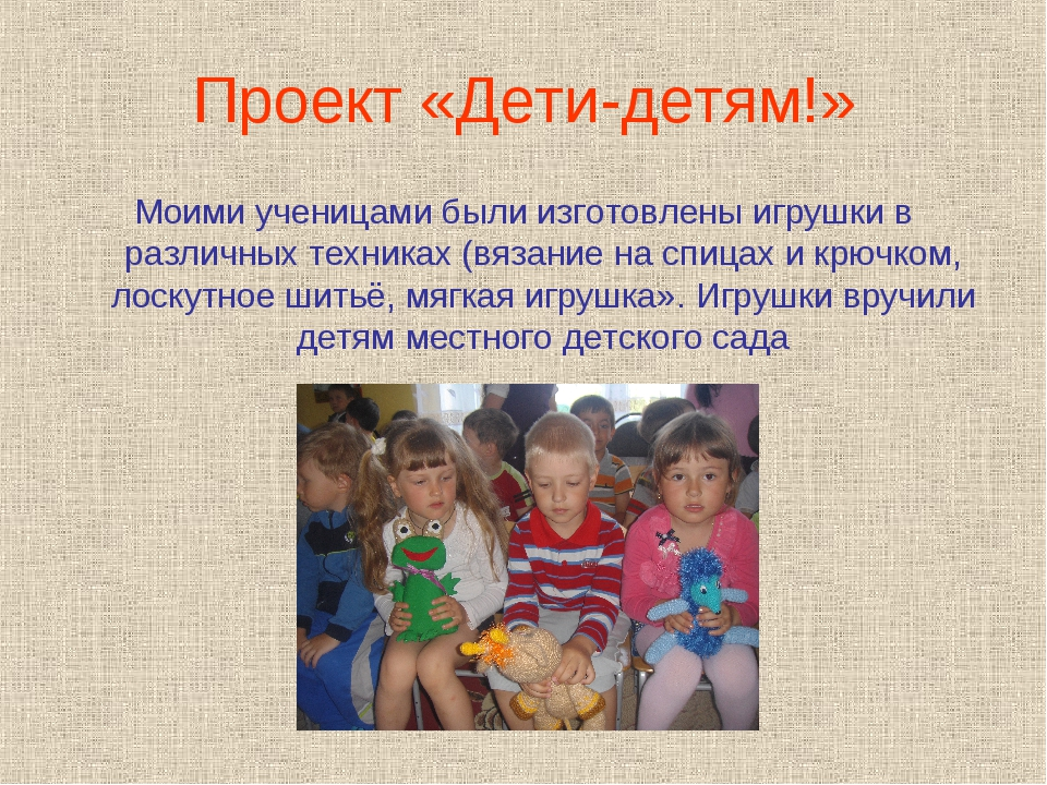 Проект «Дети-детям!» Моими ученицами были изготовлены игрушки в различных тех...