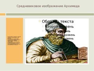 Средневековое изображение Архимеда Архимед родился вСиракузах, греческой ко