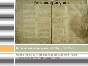 Основное сочинение Евклида называетсяНачала .Началасостоят из тринадцати кн