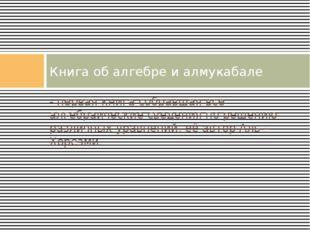 - первая книга собравшая все алгебраические сведения по решению различных ура
