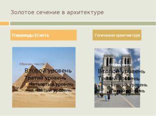 Золотое сечение в архитектуре Пирамиды Египта Готическая архитеектура