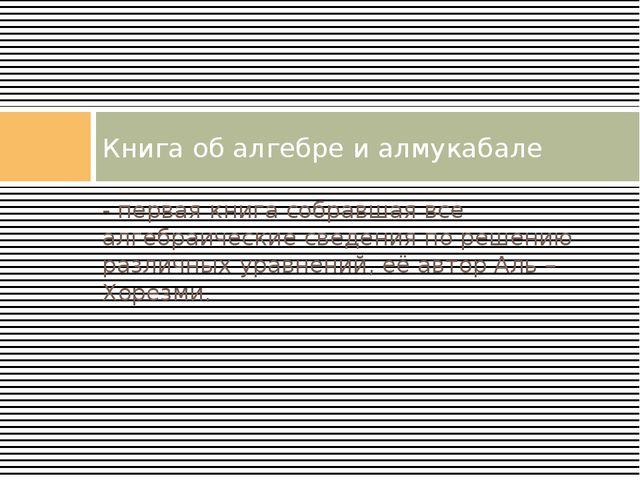 - первая книга собравшая все алгебраические сведения по решению различных ура...