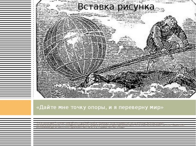 Египетскому царю Птолемею тяжёлый многопалубный корабль «Сиракузия» никак не...