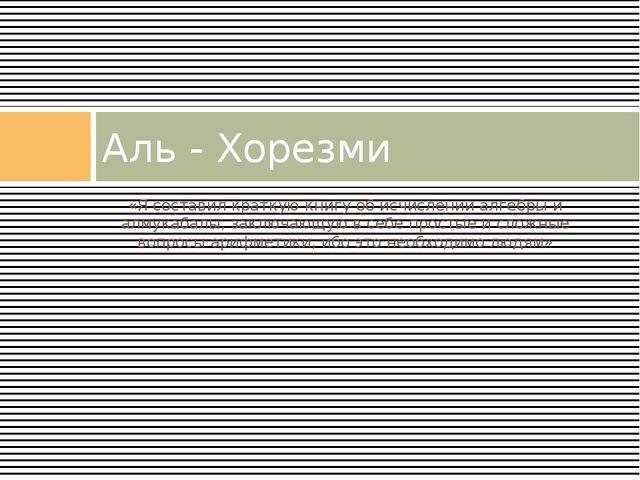 «Я составил краткую книгу об исчислении алгебры и алмукабалы, заключающую в с...