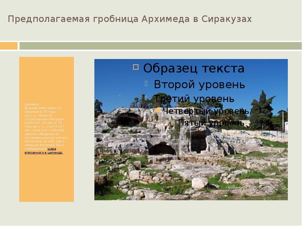 Предполагаемая гробница Архимеда вСиракузах Цицерон, бывшийквесторомна Си...