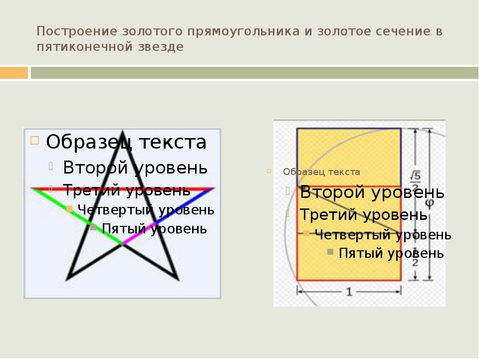 Построение золотого прямоугольника и золотое сечение в пятиконечной звезде