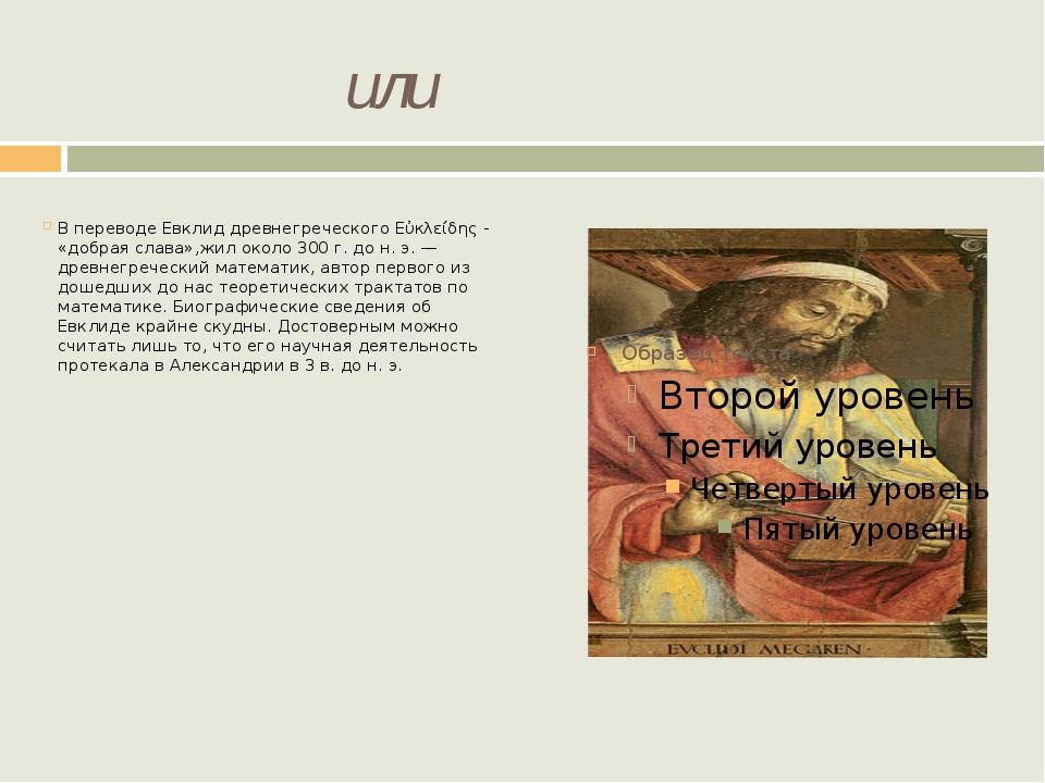Евкли́дилиЭвкли́д В переводе Евклид древнегреческогоΕὐκλείδης - «добрая сл...