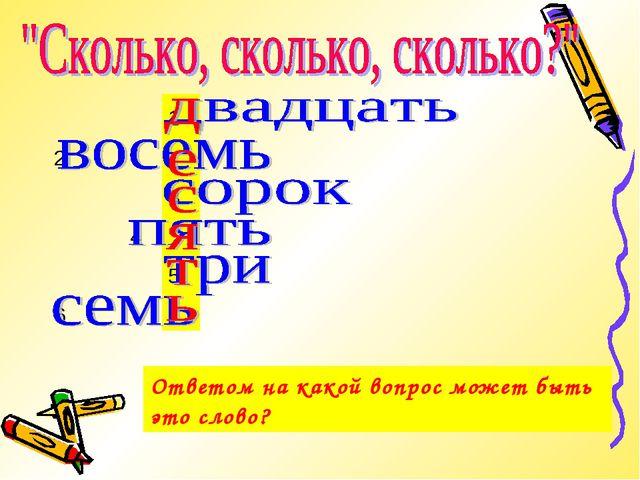 Сколько ночей лечил зверят Айболит из сказки К. Чуковского? Ответом на какой...